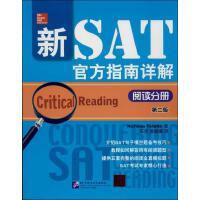 新SAT官方指南详解(第2版)阅读分册 (美)法莱塔