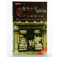 现货 查令十字街84号 中文版 十字路 海莲汉芙 不二情书 繁体中文