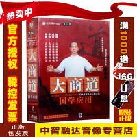 正版包票 大商道国学应用 于天罡(5DVD+CD音频)视频讲座光盘碟片