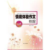 【XSM】向日葵语文 情境体验作文教程:八年级 娄红玉 华南理工大学出版社9787562349976