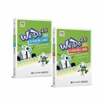 正版 WeDo2.0 乐高机器人编程 (共2册)(适合小学一年级)达内童程童美教研部小学生儿童编程基