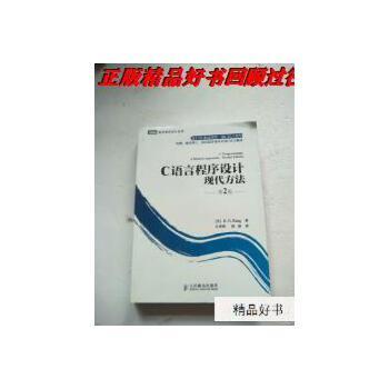 【二手旧书9成新】C语言程序设计:现代方法 【正版经典书,请注意售价高于定价】