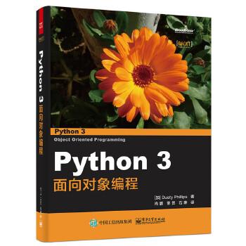 Python 3面向对象编程 全面介绍Python强大的面向对象编程特性