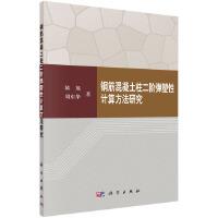 钢筋混凝土柱二阶弹塑性计算方法研究