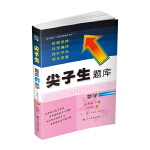 2020春尖子生题库系列--数学五年级下册(北师版)(BS版)