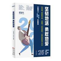 坚韧地活,勇敢地爱(新周刊2020年选)