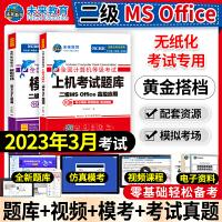计算机二级 office2021 未来教育 计算机二级ms office高级应用2021年9月考试 上机考试题库+模拟考场2本 二级ms office高级应用2020 全国计算机等级考试