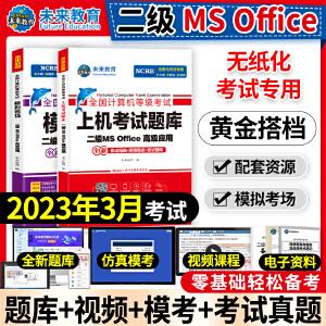 计算机二级ms office高级应用2020年3月 计算机二级 office上机题库+模拟考场2本 二级ms office高级应用2019 全国计算机等级考试 黄金搭档计算机二级2019