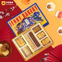 【年货礼盒】珍妮曲奇小熊饼干双花曲奇凤梨酥六味酥饼727g 年货国画国潮礼盒