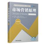 市场营销原理第16版清华营销学系列英文版教材营销学教材市场营销管理专业教材书籍