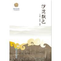 岭南文化书系・沙湾飘色