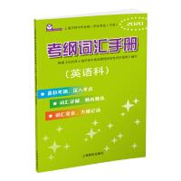 2017年 上海市初中毕业统一学业考试(中考)考纲词汇手册(英语科)