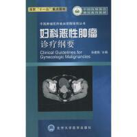 妇科恶性肿瘤诊疗纲要 北京大学医学出版社