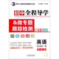 【XSM】 初中全程导学&微专题跟踪检测:英语(九年级全一册 新标准 W) 马志明 浙江教育出版社 978755362