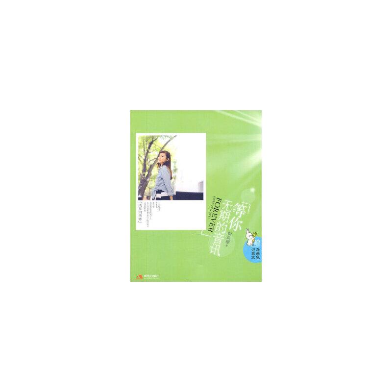 【正版新书直发】等你无期的音讯*现代出版社9787514300727 保证正版新书,新书店购书无忧有保障!