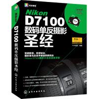 【新书店正版】Nikon D7100数码单反摄影 FUN视觉 化学工业出版社 9787122184702