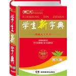 唐文学生新字典(64k双色版)