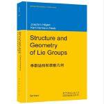 李群结构和李群几何