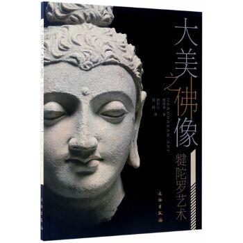 大美之佛像:犍陀罗艺术