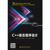 C++语言程序设计(刘瑞芳)