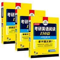 考研英语阅读150篇 2020 词汇+语法+长难句+阅读理解全突破 华研外语