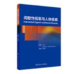 间歇性低氧与人体疾病(翻译版)