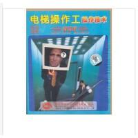原装正版 经典百科 电梯操作工:操作技术(2VCD)