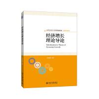 经济增长理论导论 沈佳斌 9787301260593 北京大学出版社教材系列