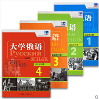 新版东方大学俄语 语法练习册 1-4册 共四本 配套学生用书使用