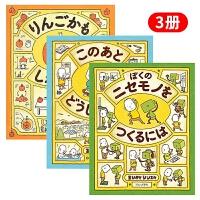吉竹伸介绘本系列套装3册 日文原版 创意启发哲学 这是苹果吗?也许是喔 做一个机器人,假装是我 爷爷的天堂笔记本 哲思