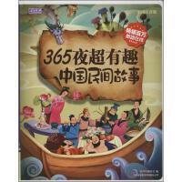 365夜超有趣中国民间故事(彩图注音版) 吉林出版集团