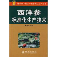 【正版新书直发】西洋参标准化生产技术赵亚会金盾出版社9787508253954