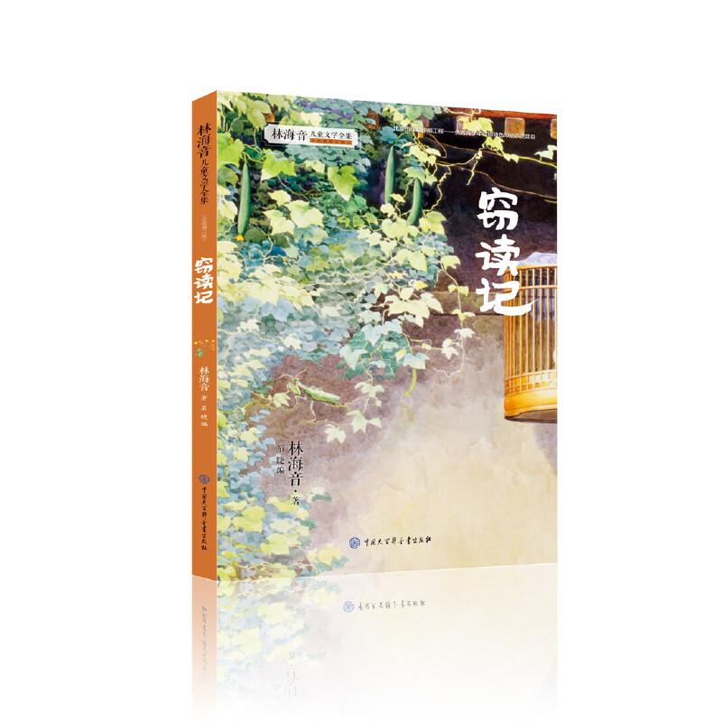 窃读记 2019暑假小学生推荐阅读书目 著名儿童文学作家林海音讲述假期的故事 备受老舍赞扬的文字