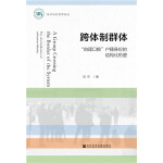 """跨体制群体:""""自理口粮""""户籍身份的结构化形塑"""