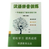 人教部编语文一年级下册汉语拼音练习题看拼音写词语词语搭配运用训练课文内容填空
