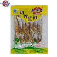 广隆海产 切件红衫 170g 袋装 海鲜干货特产 干鱼块腌制海产品 真空包装