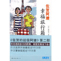【旧书二手书9成新】佐贺阿嬷:幸福旅行箱 (日)岛田洋七 9787544239899 南海出版公司