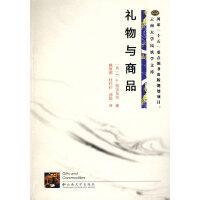 国家[十五]重点图书出版规划项目:云南大学民族学文库―礼物与商品