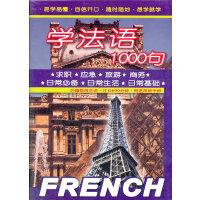 学法语1000句(2DVD+书)