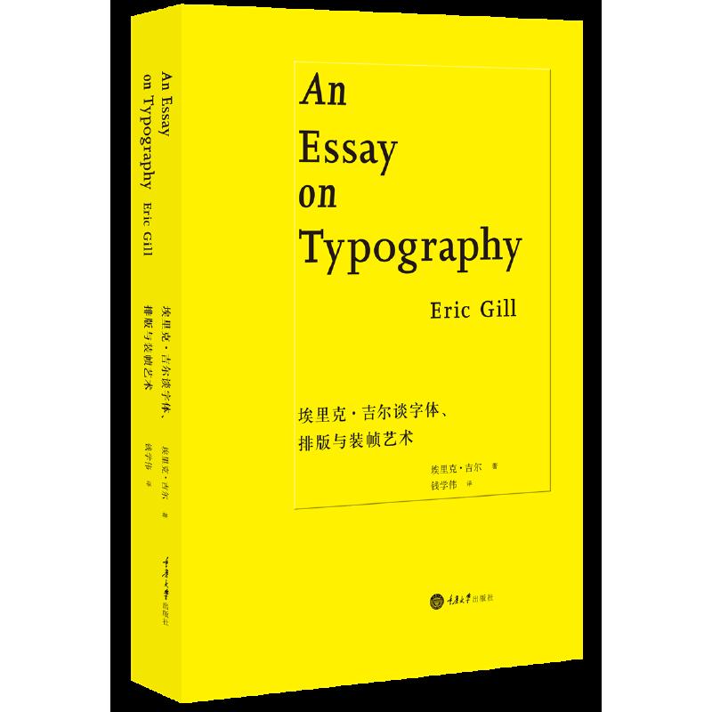 埃里克?吉尔谈字体、排版与装帧艺术 英国字体设计大师Eric Gill的设计经验和思索