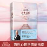 亲密关系:通往灵魂的桥梁(新版):杨天真推荐,这本书告诉我们如何穿透自我障碍,用爱酿造幸福秘方