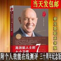 现货 正版 高效能人士的七个习惯(30周年纪念版):打造一套全新的思维方式和原则体系 中国青年出版社 (美)史蒂芬・柯