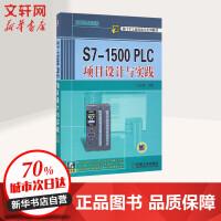 S7-1500 PLC项目设计与实践 机械工业出版社