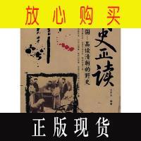 【二手旧书9成新】【正版现货】野史正读:夕阳帝国・品读清朝的野史
