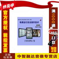 正版包票2015年安全生产宣教品 电梯运行安全操作技术1DVD培训讲座书籍音像光盘学习视频教程