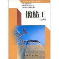 钢筋工(技师)中华人民共和国建设部职业技能标准、职业技能岗位鉴定规范、职业技能岗位鉴定试题库 中华人民共和国建设部 中
