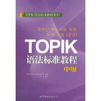 TOPIK语法标准教程(中级)(延世大学语学堂权威教授精心打造的韩国语能力考试语法备考书)