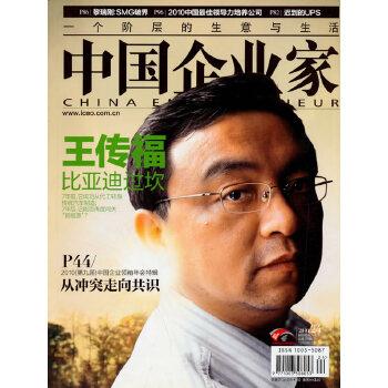 中国企业家:王传福比亚迪过坎(2010年24期 总第376期)