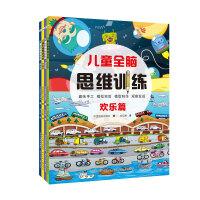 儿童全脑思维训练(全套共4册)
