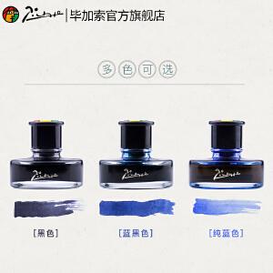 毕加索(pimio)原装墨水墨胆墨囊非碳素无碳素不堵笔纯黑蓝黑纯蓝色/彩墨无碳钢笔水染料型顺滑不堵笔